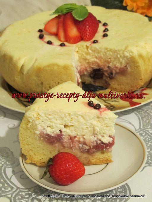 Пошаговый рецепт приготовления творожного пирога с ягодой в мультиварке