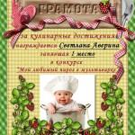 Победитель конкурса ВКонтакте 3