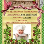 Победитель конкурса ВКонтакте 1