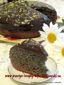 пирог «Черный принц»