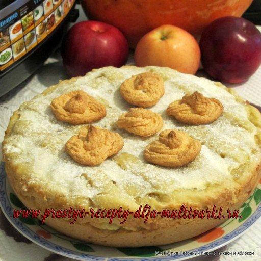 Пирог с тыквой в мультиварке