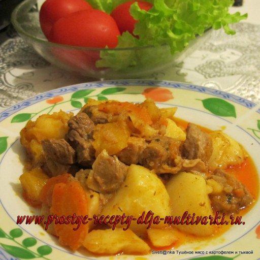 Мясо тушеное с картофелем и тыквой в мультиварке