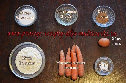 Морковная коврижка