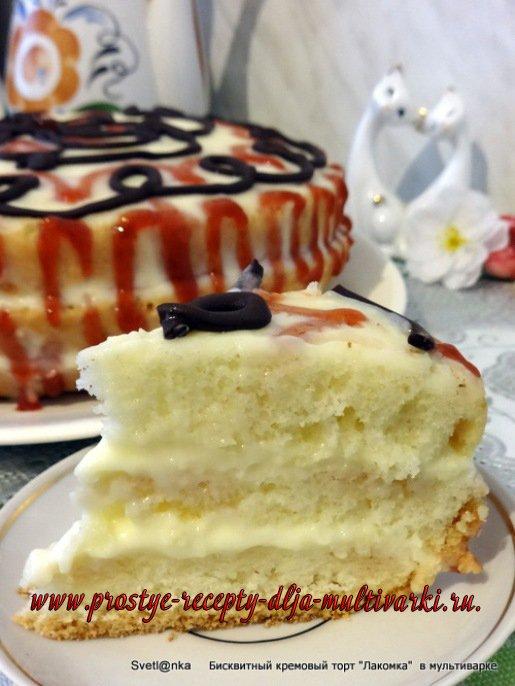 Кремовый торт Лакомка в мультиварке
