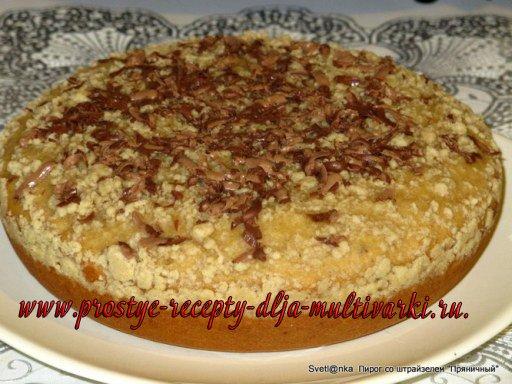 Пирог со штрейзелем в мультиварке
