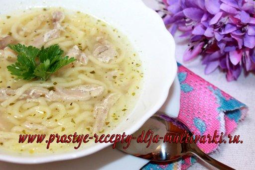 Суп с лапшой и курицей в мультиварке