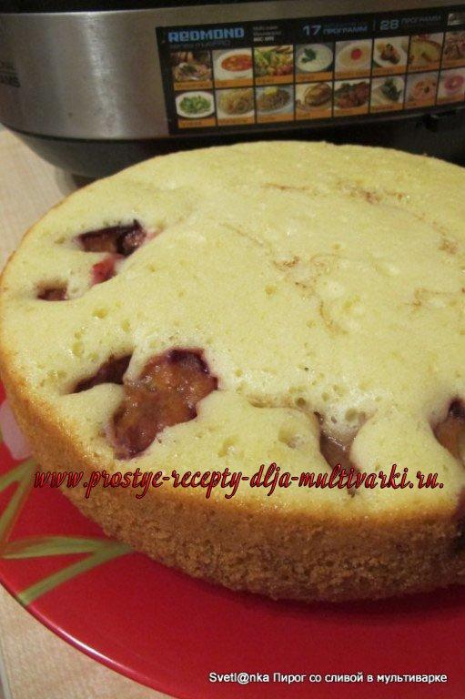 Сливовый пирог в мультиварке. Пошаговый рецепт с фото.